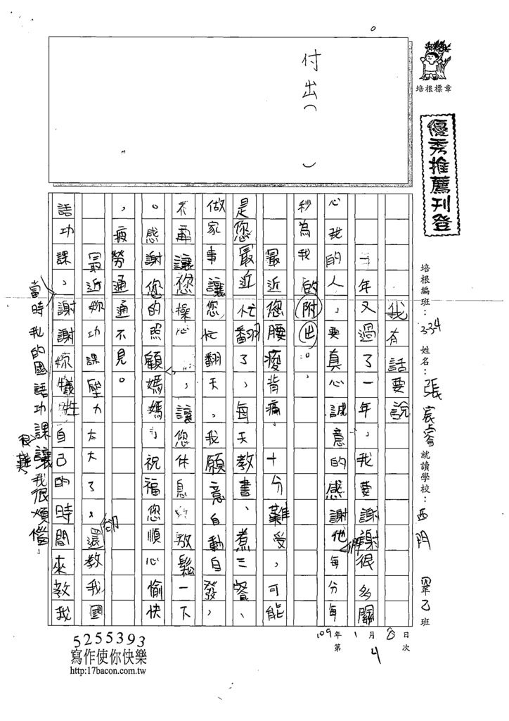 108W4304張宸睿 (1).tif
