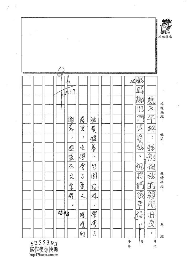 108W4304詹子瑩 (3).tif