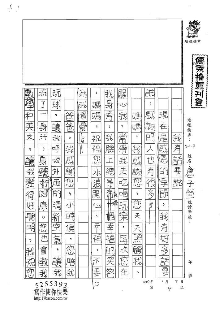 108W4304詹子瑩 (1).tif