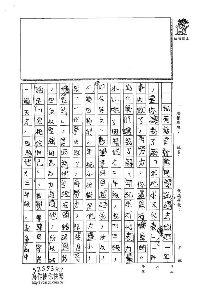 108W4304鄭世懋 (2).tif