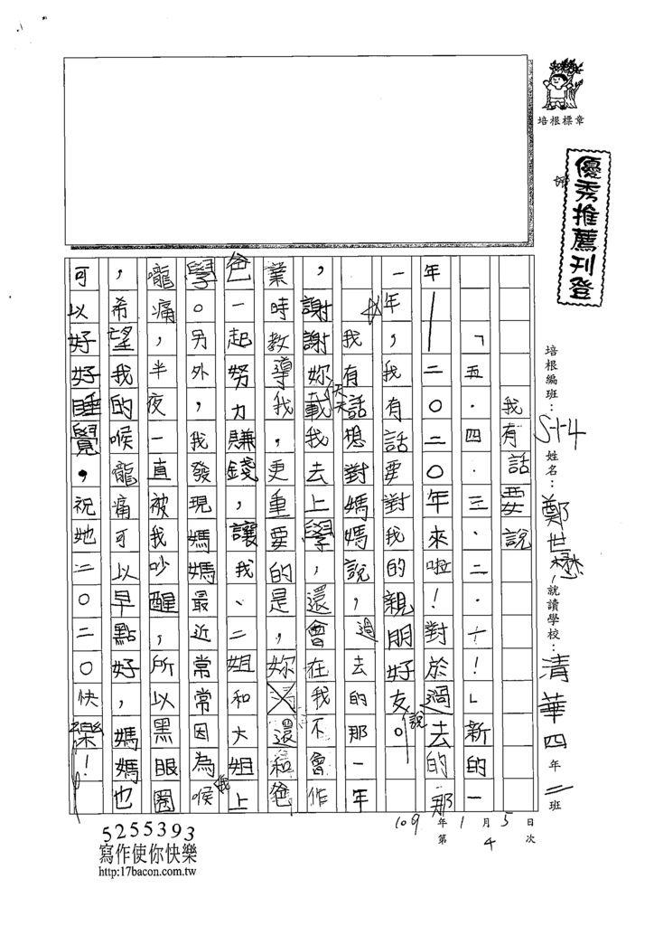 108W4304鄭世懋 (1).tif