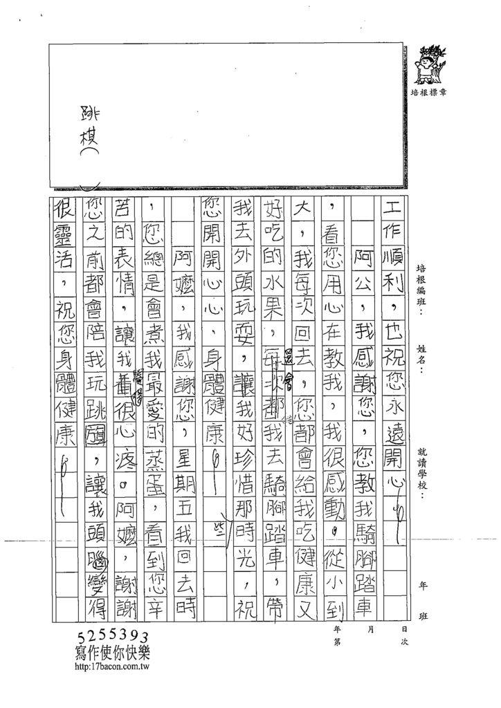 108W4304詹子瑩 (2).tif