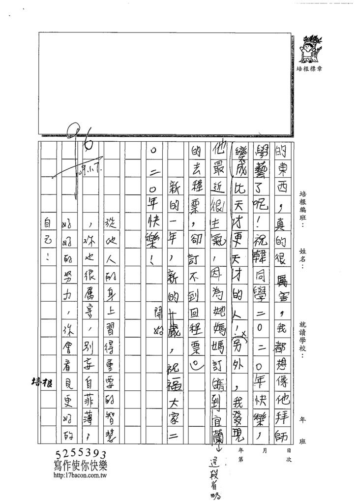 108W4304鄭世懋 (3).tif