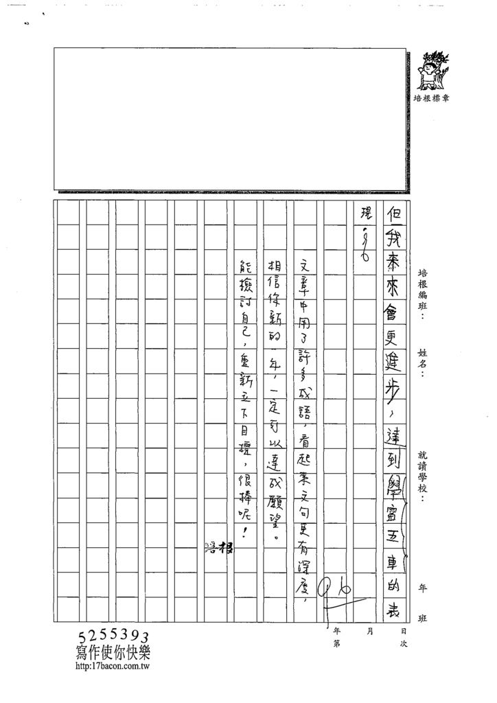 108W3304張哲愷 (2).tif