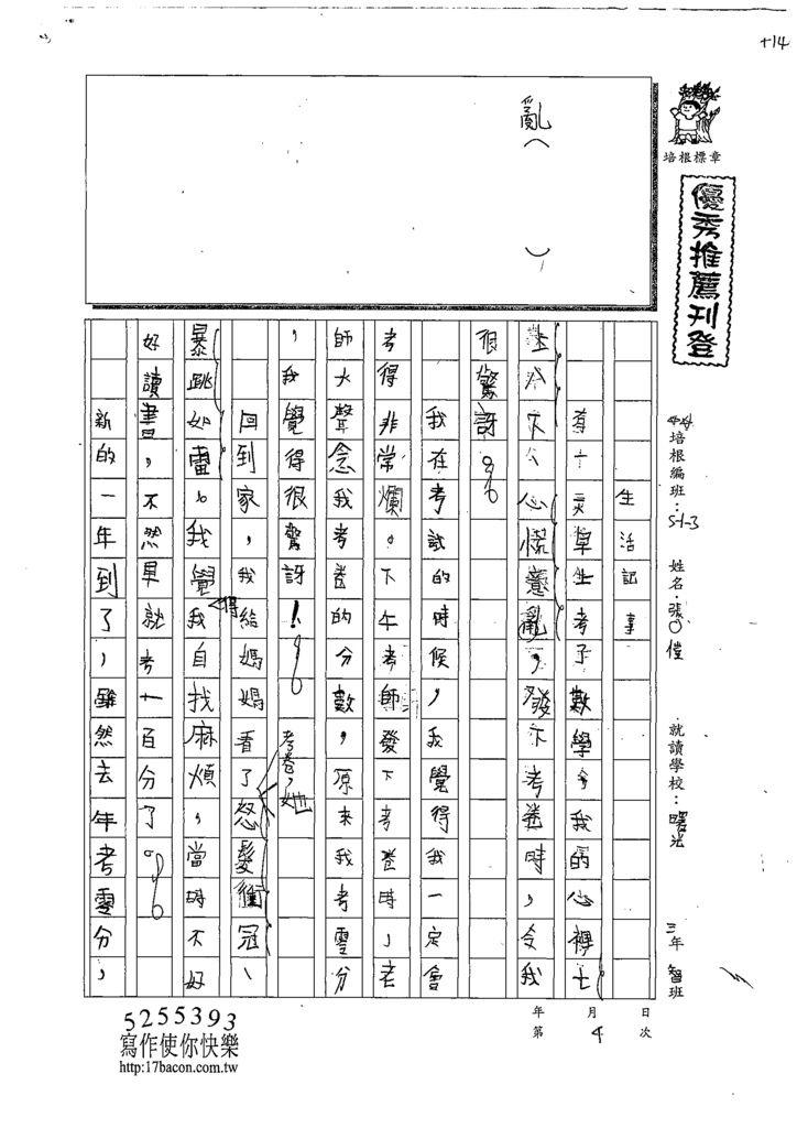 108W3304張哲愷 (1).tif