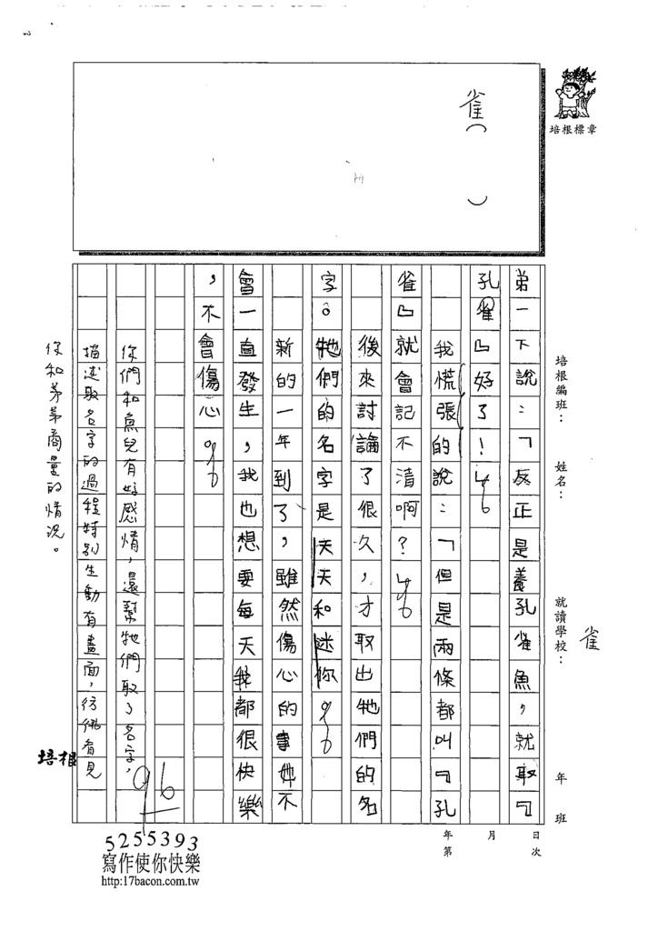 108W3304韓子茵 (2).tif