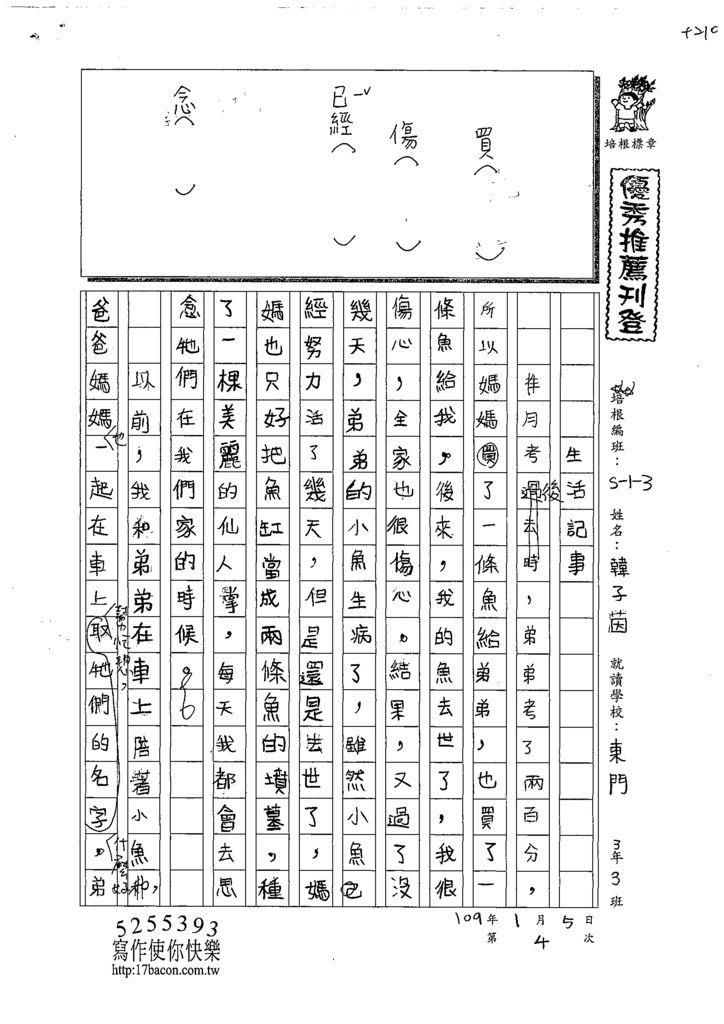 108W3304韓子茵 (1).tif