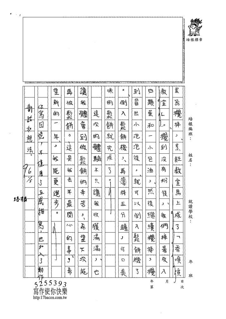 108W3304李昀晅 (2).tif