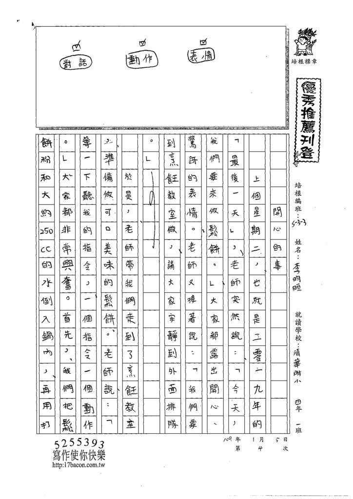 108W3304李昀晅 (1).tif
