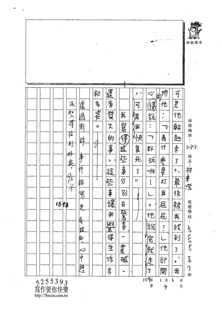 108W3304林秉澄 (2).tif