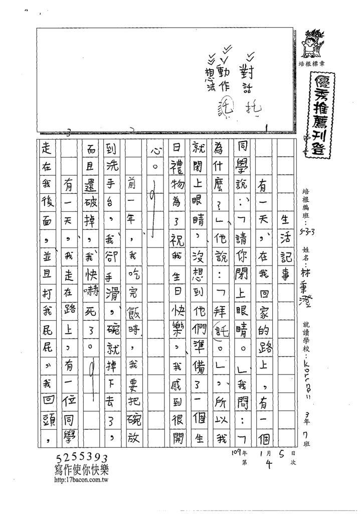108W3304林秉澄 (1).tif