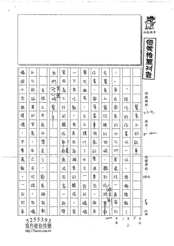 108WG303楊帛蓁 (1).jpg