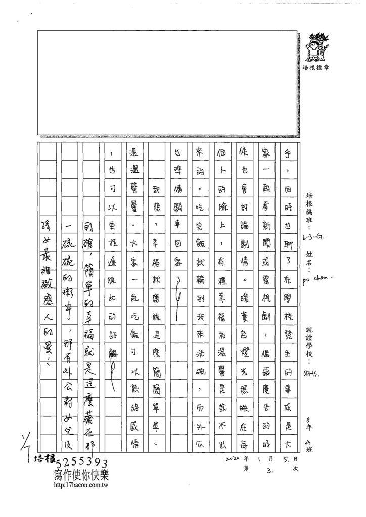 108WG303楊帛蓁 (3).jpg
