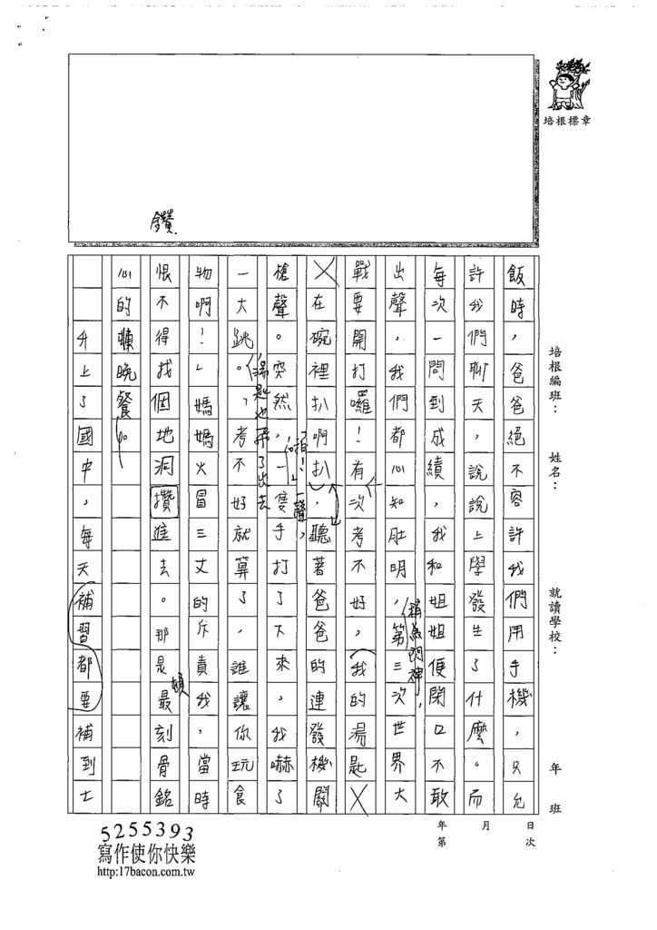 108WG303張嘉芯 (2).jpg