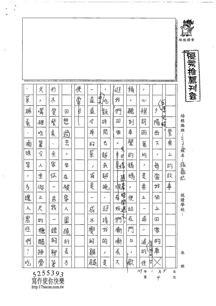 108WG303張嘉芯 (1).jpg