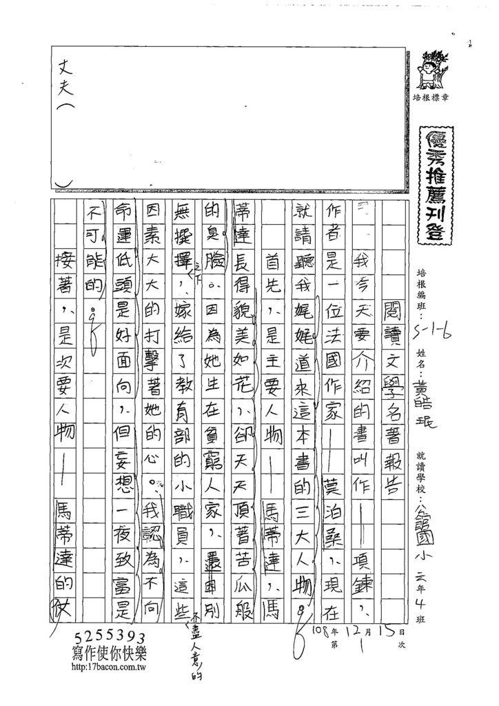 108W6301黃皓珉 (1).jpg