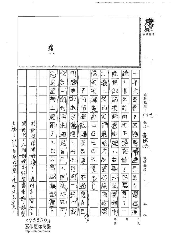 108W6301黃皓珉 (3).jpg