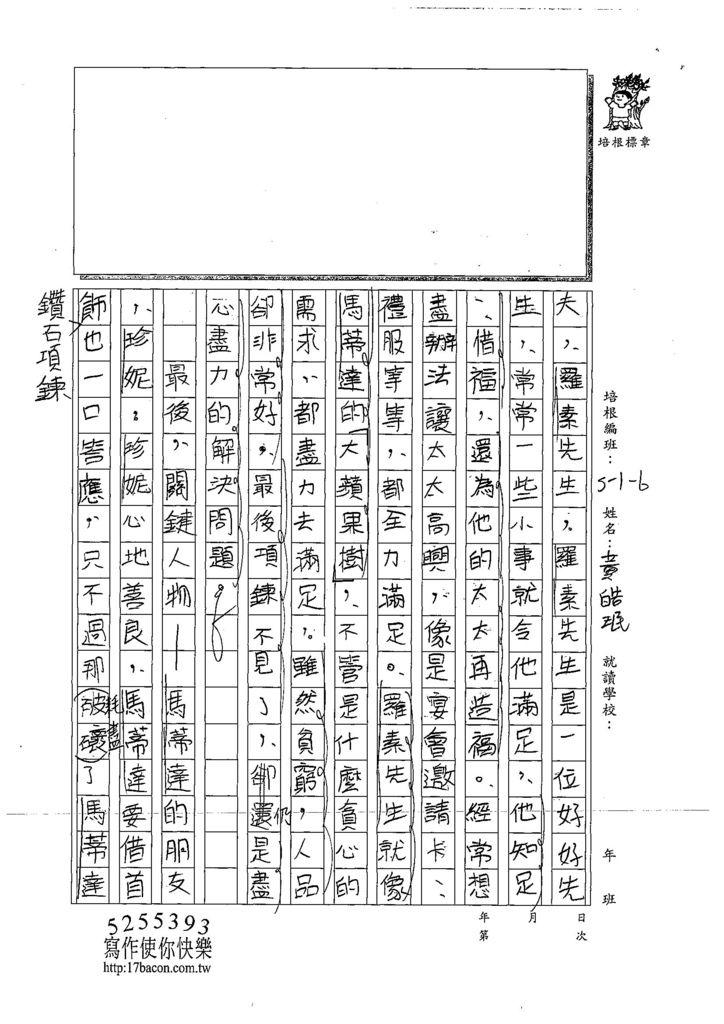 108W6301黃皓珉 (2).jpg