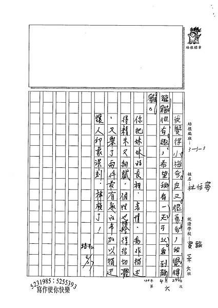 100W4306林恬寧 (3).jpg