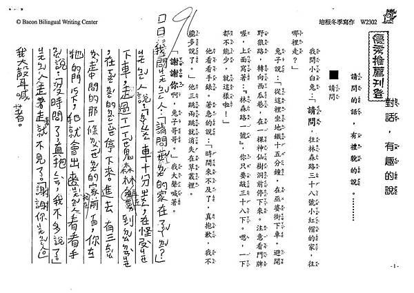 108W2302張允誠 (1).tif