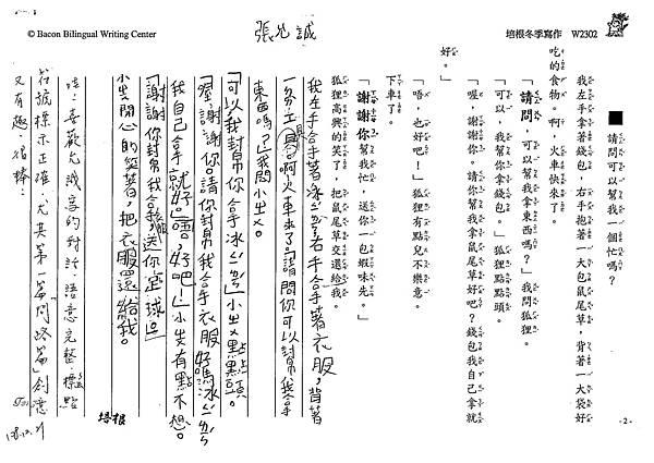 108W2302張允誠 (2).tif