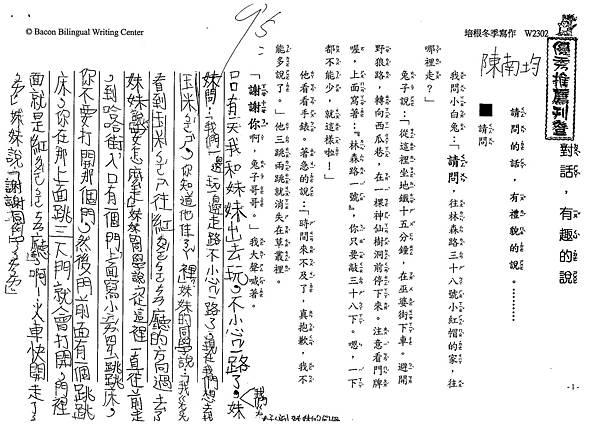 108W2302陳南均.tif