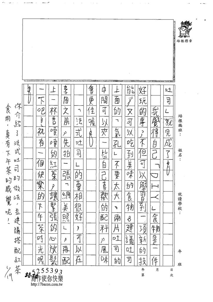 108W5306林可昀 (2).jpg
