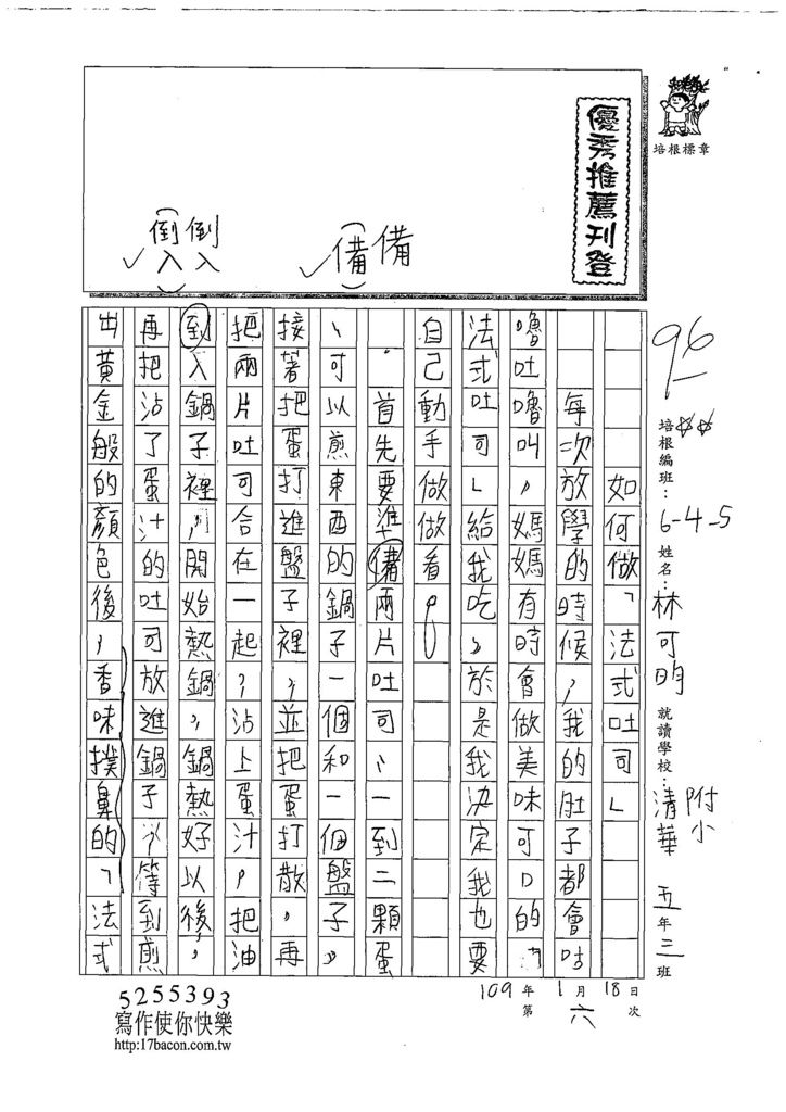 108W5306林可昀 (1).jpg