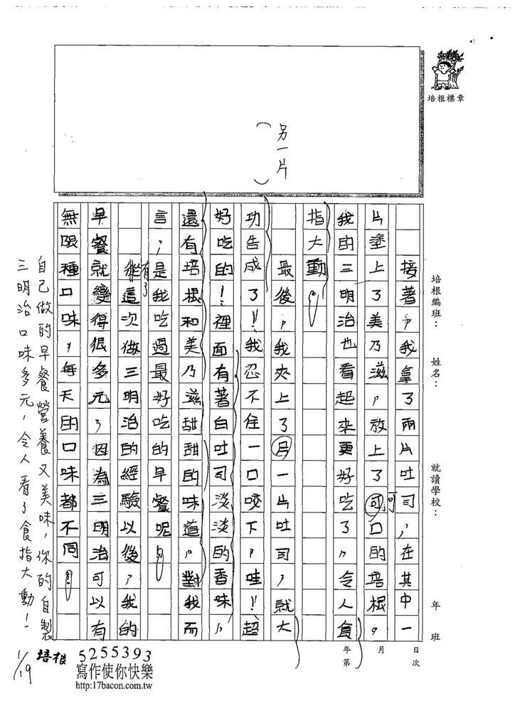 108W5306邱詩芸 (2).jpg