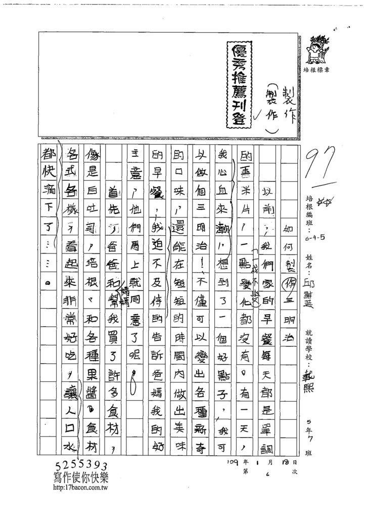 108W5306邱詩芸 (1).jpg