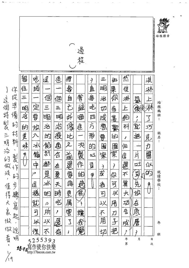 108W5306施佾承 (2).jpg