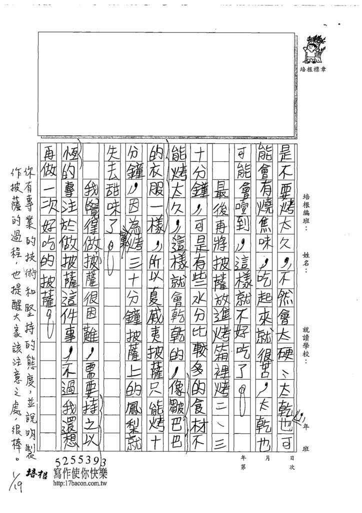 108W5306洪雋閎 (2).jpg