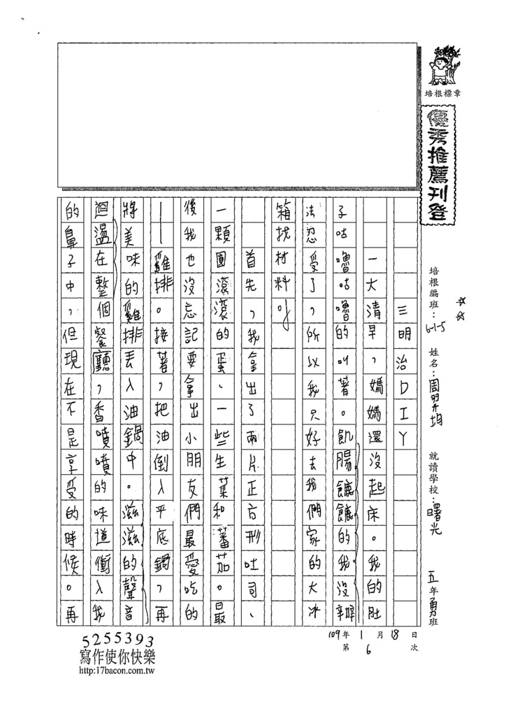 108W5306周羿均 (1).jpg
