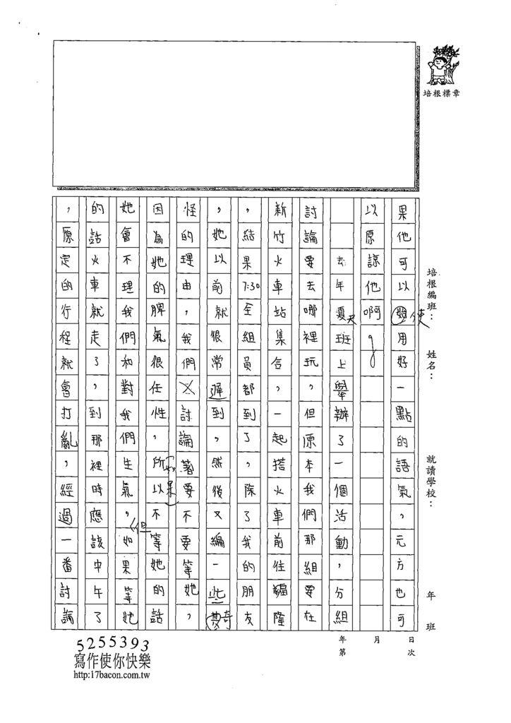 108WSEC01賴羿潔 (2).tif