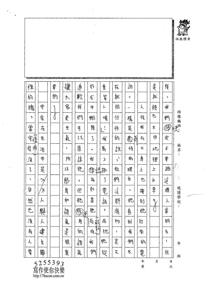 108WSEC01賴羿潔 (3).tif