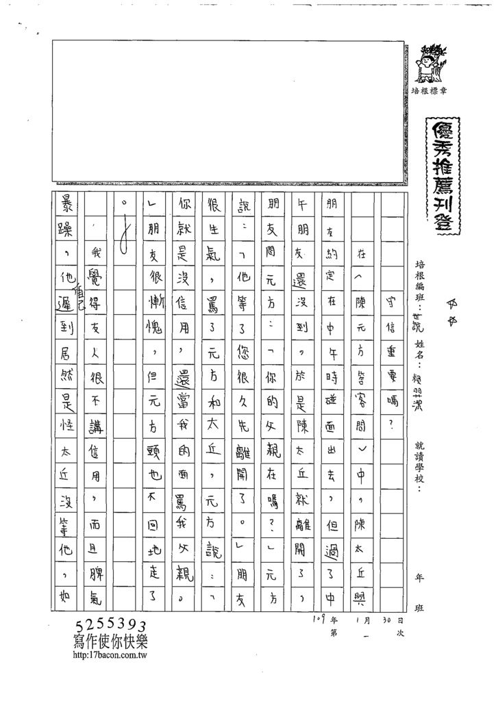 108WSEC01賴羿潔 (1).tif