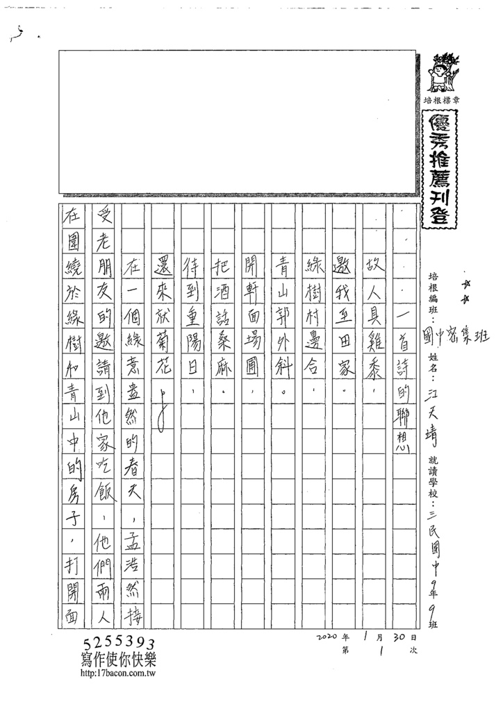 109WWJ101江天靖 (1).tif