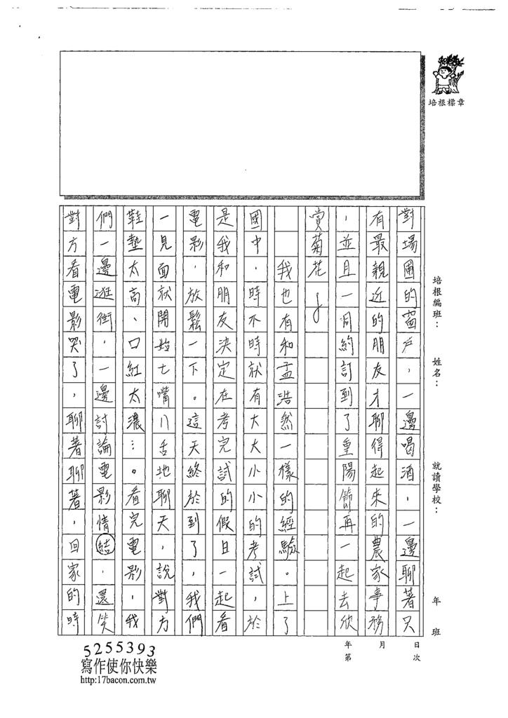 109WWJ101江天靖 (2).tif