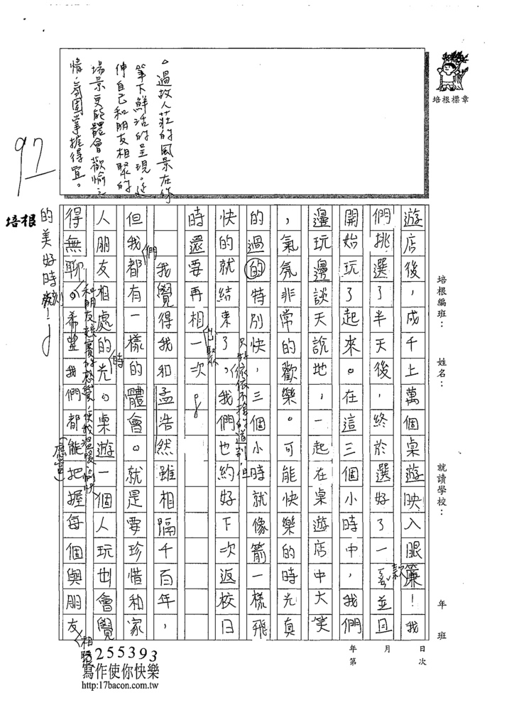 109WWJ101楊子毅 (3).tif