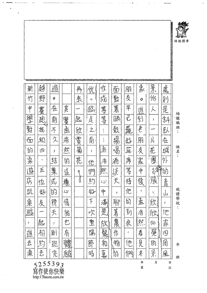 109WWJ101楊子毅 (2).tif