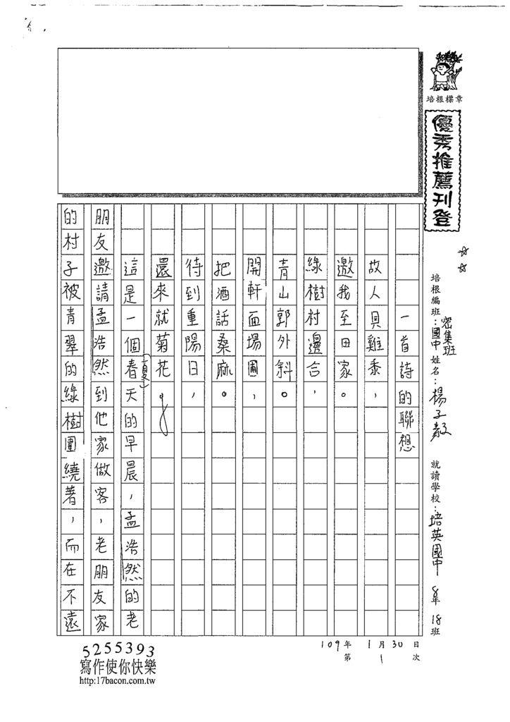 109WWJ101楊子毅 (1).tif
