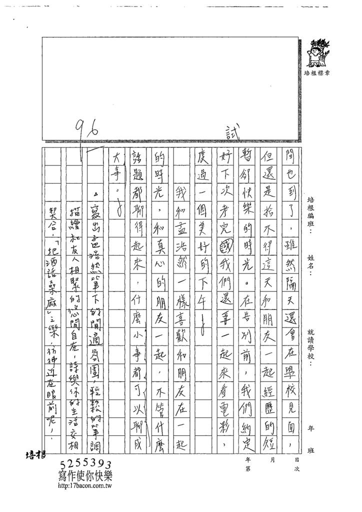 109WWJ101江天靖 (3).tif
