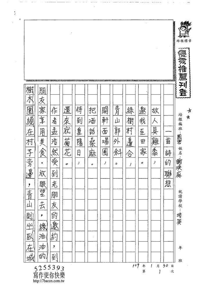 109WWJ101謝泱庭 (1).tif