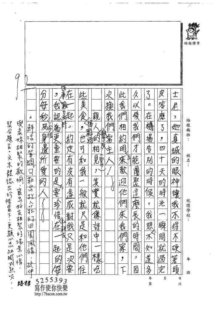 109WWJ101謝泱庭 (3).tif