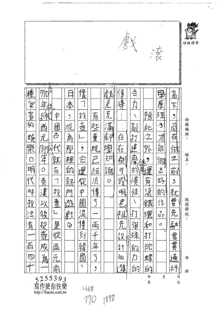 109PSW02王聖文 (3).tif