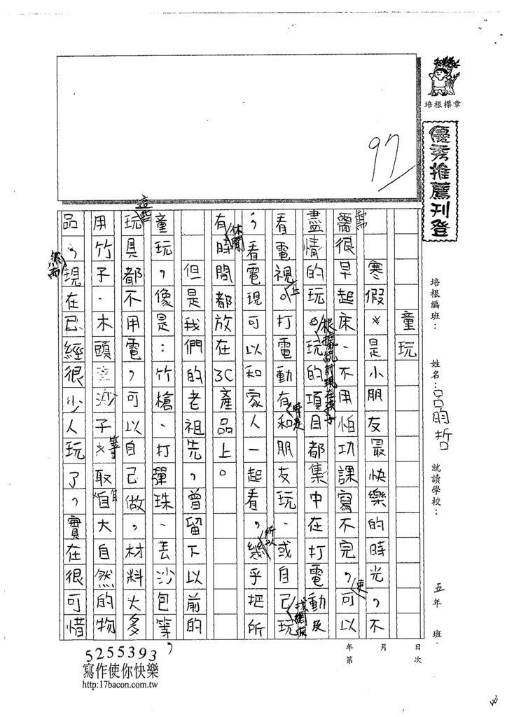 109PSW02呂昀哲 (1).tif