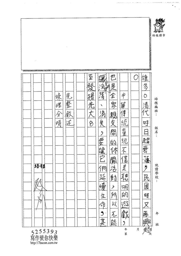 109PSW02王聖文 (4).tif