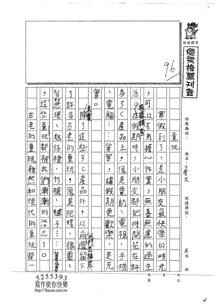 109PSW02王聖文 (1).tif