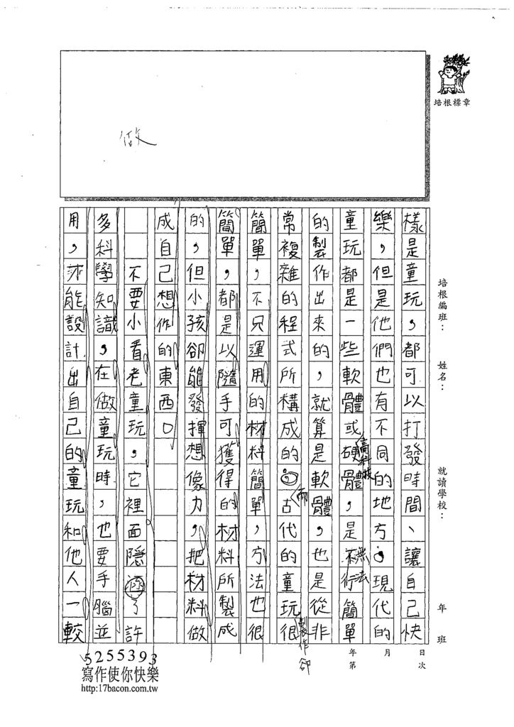 109PSW02王聖文 (2).tif