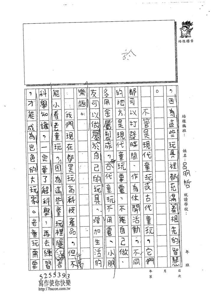 109PSW02呂昀哲 (2).tif
